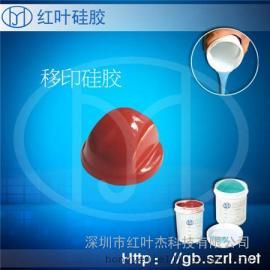 陶瓷茶壶移印硅胶