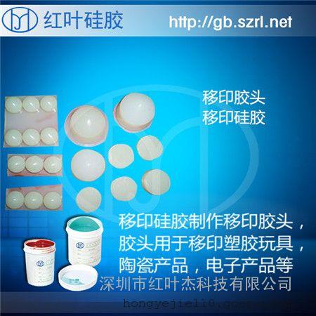 移印硅胶生产厂