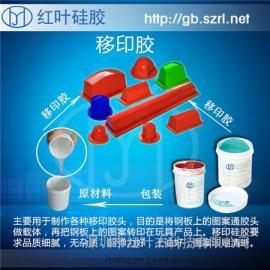 深圳红叶硅胶厂家陶瓷移印胶特价批发