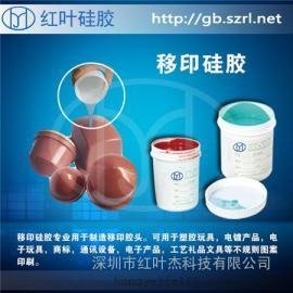 电子产品用移印硅胶