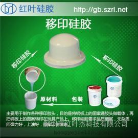 美甲硅胶移印|高透明胶头|易吸油硅胶头专用移印硅胶