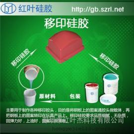 广东出售塑胶玩具不规则图案印刷移印硅胶 液体移印硅胶