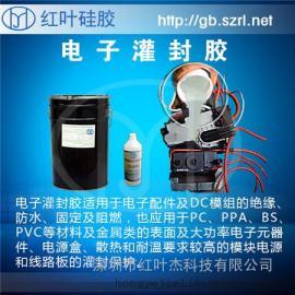 有机硅LED驱动电源模块防水高导热灌封胶