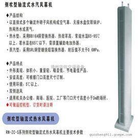 RM-LC-S/Q系列侧吹离心式热空气幕 蒸汽/热水型侧吹空气幕好厂家