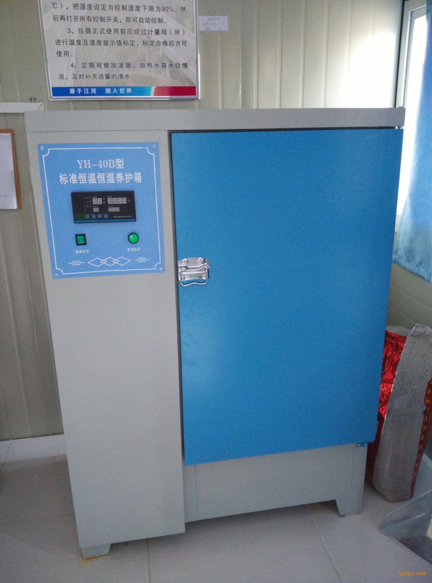 恒温恒湿养护箱_水泥标准养护箱_福州好工程试验仪器