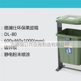 德澜仕80L户外垃圾桶|道路果皮箱|街道专用垃圾桶