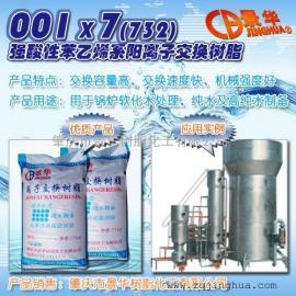 软化水处理阳离子交换树脂