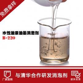 优质水性油漆消泡剂 水性油漆油墨专用消泡剂 低价批发