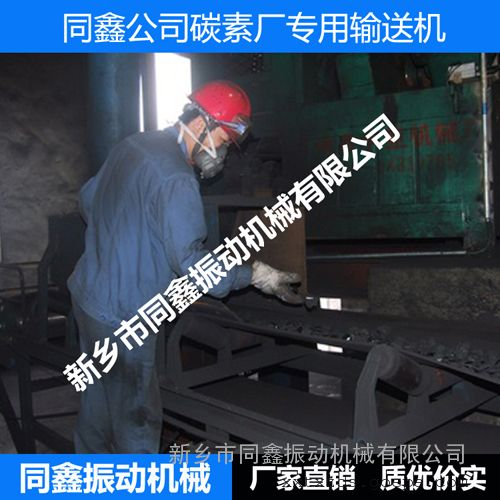 碳素厂专用密封型大倾角皮带输送机,焦炭输送机