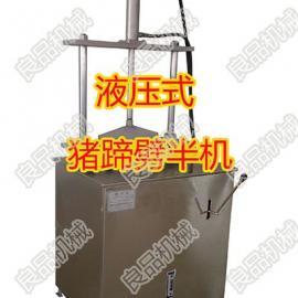 猪蹄劈半机 烤猪手劈半机 卤猪手切半切块机 劈半均匀