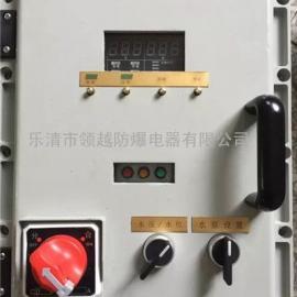 降膜蒸发器防爆控制箱