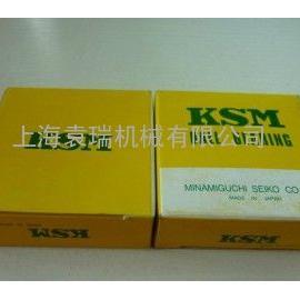 KSM轴承总代理-KSM轴承中国一级代理商