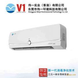 伟一壁挂式空气消毒器优势