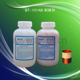环保脱漆剂/环保脱漆/BT-101B剥离剂/漆包线脱漆剂