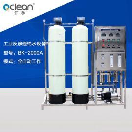 供应仟净BK-2000A反渗透设备 大型工业反渗透水设备