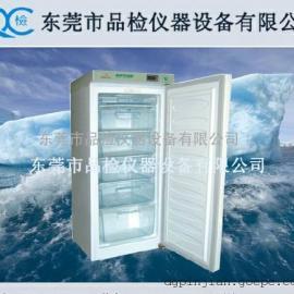 立式低温数控冰箱