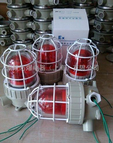 上海渝荣新款LED防爆声光报警器特价