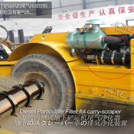 订制优质高效的井下柴油铲运机尾气净化器 铲运机废气净化设备
