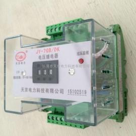 WY-35C3 / WY-31C3 电压继电器