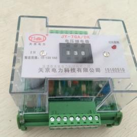 JY-45A3. 电压继电器