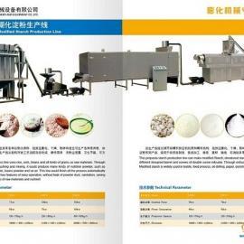 鼎润DSE-70预糊化淀粉生产线