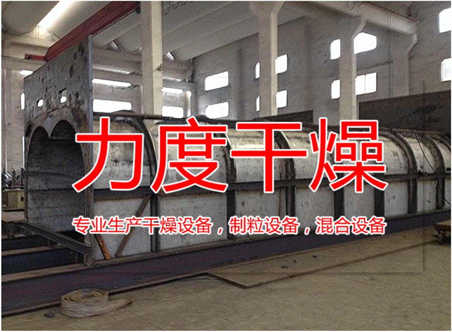 干燥机造纸污泥JYG系列空心桨叶式干燥机,生化污泥干燥机