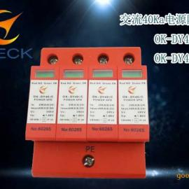40KA电源防雷器OK-DY40/275 二级电源防雷器