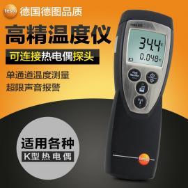 德国德图testo925单通道温度仪温度表便捷式温度表