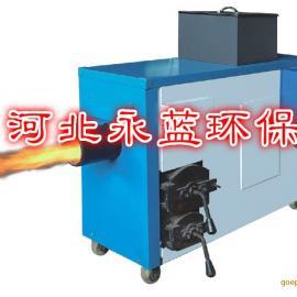 永蓝环保供应河北生物质燃烧机