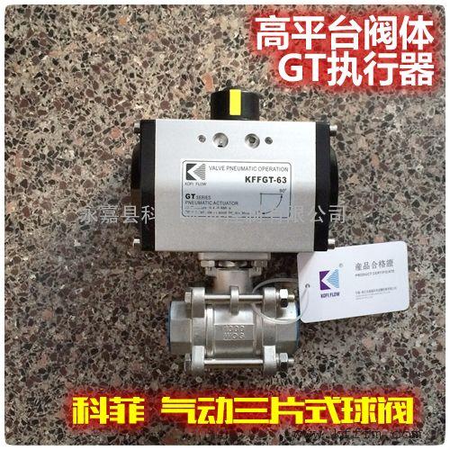 Q611F-1000WOG 三片式气动球阀