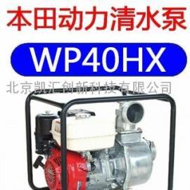 本田动力清水泵 WP40HX