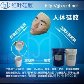 0度超软人体液体硅胶