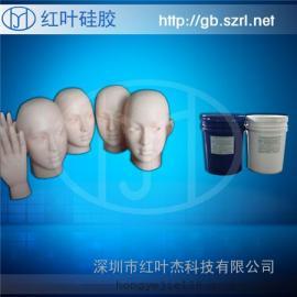 仿真机器人硅胶,人体硅胶,液体硅胶,模具硅胶