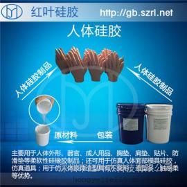 E610人体硅胶