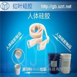 人体硅胶硅橡胶生产厂家
