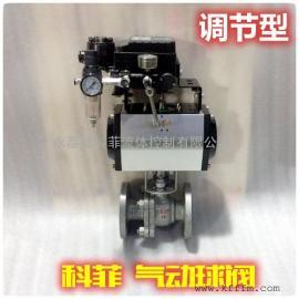 Q641F调节型气动流量控制阀