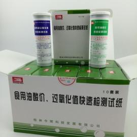 中辉食用油酸价过氧化值速测试纸