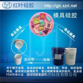 供应FDA食品级双组份液体模具硅胶 矽利康液体硅橡胶厂家