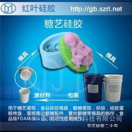 食品专用液态模具硅胶