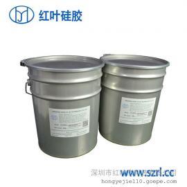 深圳红叶仿RTV-8330透明软硅胶