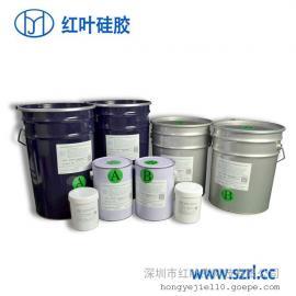 供应模具硅胶 工艺品硅橡胶 半透明液体硅胶 红叶硅胶