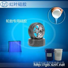 轮胎铝模翻模专用液体硅胶