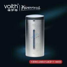 福伊特红外高感应皂液器/不锈钢全自动感应给皂液机