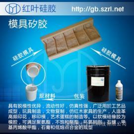 水泥栏杆制品开模用的液体模具硅胶|护栏构件刷模硅胶