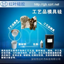 RTV-2室温硫化硅橡胶