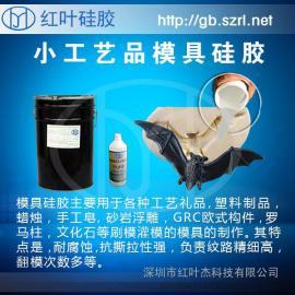 红叶硅胶RTV-2双组份室温硫化硅橡胶