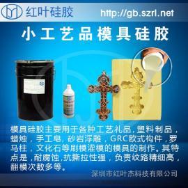 半透明模具硅胶 工艺模型翻模复模硅胶 高抗撕拉硅橡胶 矽利康
