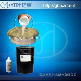 PU发泡树脂模具硅胶