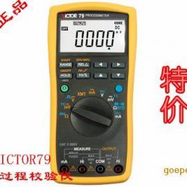 深圳胜利vc79过程校验仪_价格victor79