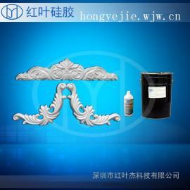 厂家供应石膏线模具硅胶翻模专用